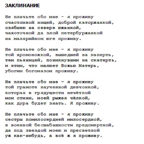 Стих о любви ахмадулиной